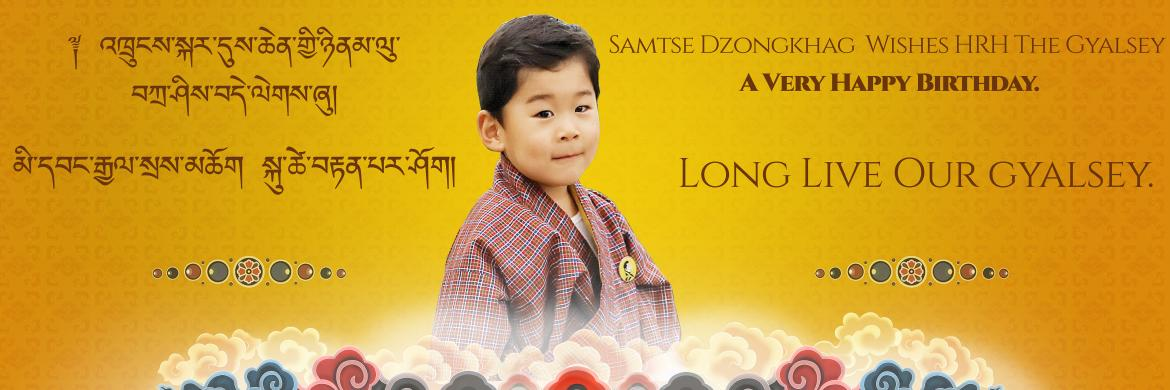 HHThe 5th Birth Anniversary of His Royal Highness the Gyalsey.